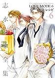 志水ゆき全集(6) LOVE MODE (6) + レシピ (ディアプラス・コミックス)