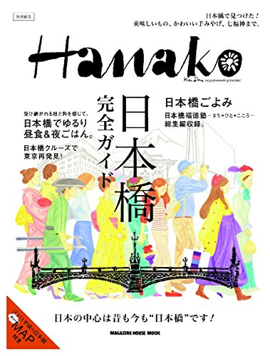 Hanako特別編集 日本橋完全ガイド (マガジンハウスムック)