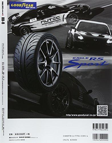 FINAL SPEC RX-8 (ファイナル・スペック Vol.5)