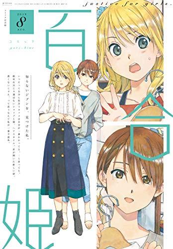 コミック百合姫2019年8月号