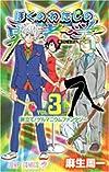 ぼくのわたしの勇者学 3 (ジャンプコミックス)