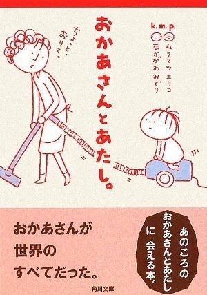 おかあさんとあたし。 (角川文庫)の詳細を見る