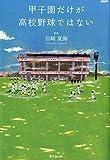 甲子園だけが高校野球ではない