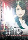 パラノーマル寄生蟲[DVD]