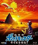 劇場版ポケットモンスター キミにきめた!(通常盤)[Blu-ray/ブルーレイ]