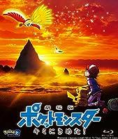 劇場版ポケットモンスター キミにきめた! [Blu-ray]