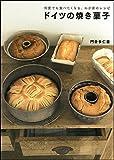 何度でも食べたくなる、わが家のレシピ ドイツの焼き菓子 画像