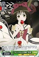 """ヴァイスシュヴァルツ """"リンゴと白雪姫""""美柑 アンコモン TL/W42-038-U 【To LOVEる-とらぶる-ダークネス2nd Vol.2】"""