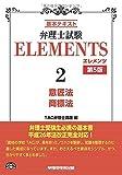 弁理士試験 エレメンツ (2) 意匠法/商標法 第5版