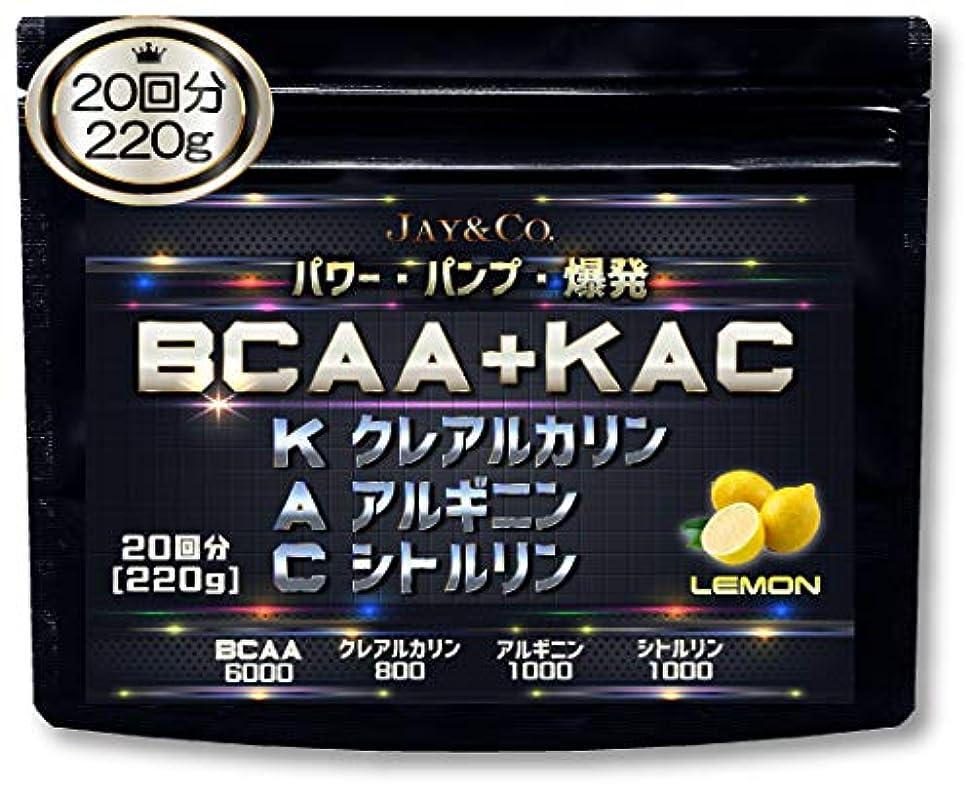 避難する深くはっきりしない【筋トレ,パワースポーツ】 BCAA + KAC (BCAA クレアルカリン アルギニン シトルリン) (レモン, 20回分)