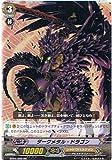 カードファイト!! ヴァンガード 【ダークメタル・ドラゴン】【RR】 BT04-009-RR ≪虚影神蝕≫