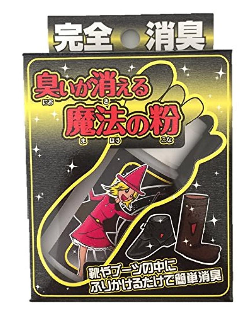 石炭スラックソーシャル臭いが消える魔法の粉