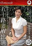 初めての浮気ドキュメント 五十路妻AV出演 鮫島のぞみ エマニエル [DVD]
