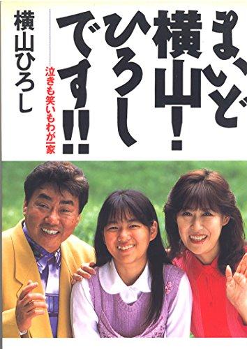Amazon.co.jp: まいど! 横山ひ...