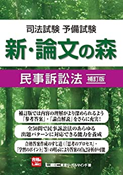 [東京リーガルマインド LEC総合研究所]の司法試験予備試験 新・論文の森 民事訴訟法 補訂版