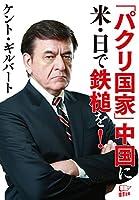 ケント・ギルバート (著)(3)新品: ¥ 1,188