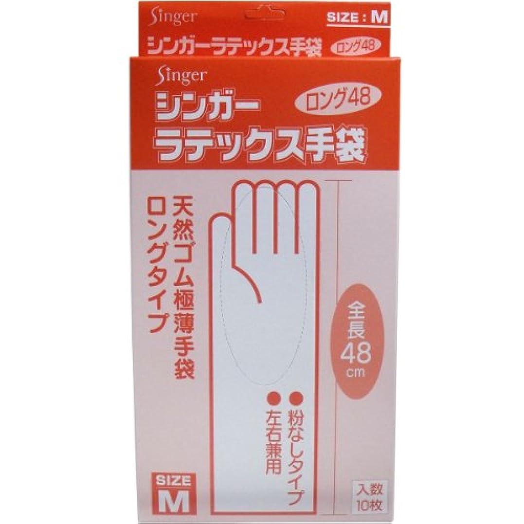 リボンジャーナル強調するシンガーラテックス手袋 天然ゴム極薄手袋 ロングタイプ Mサイズ 10枚入【5個セット】