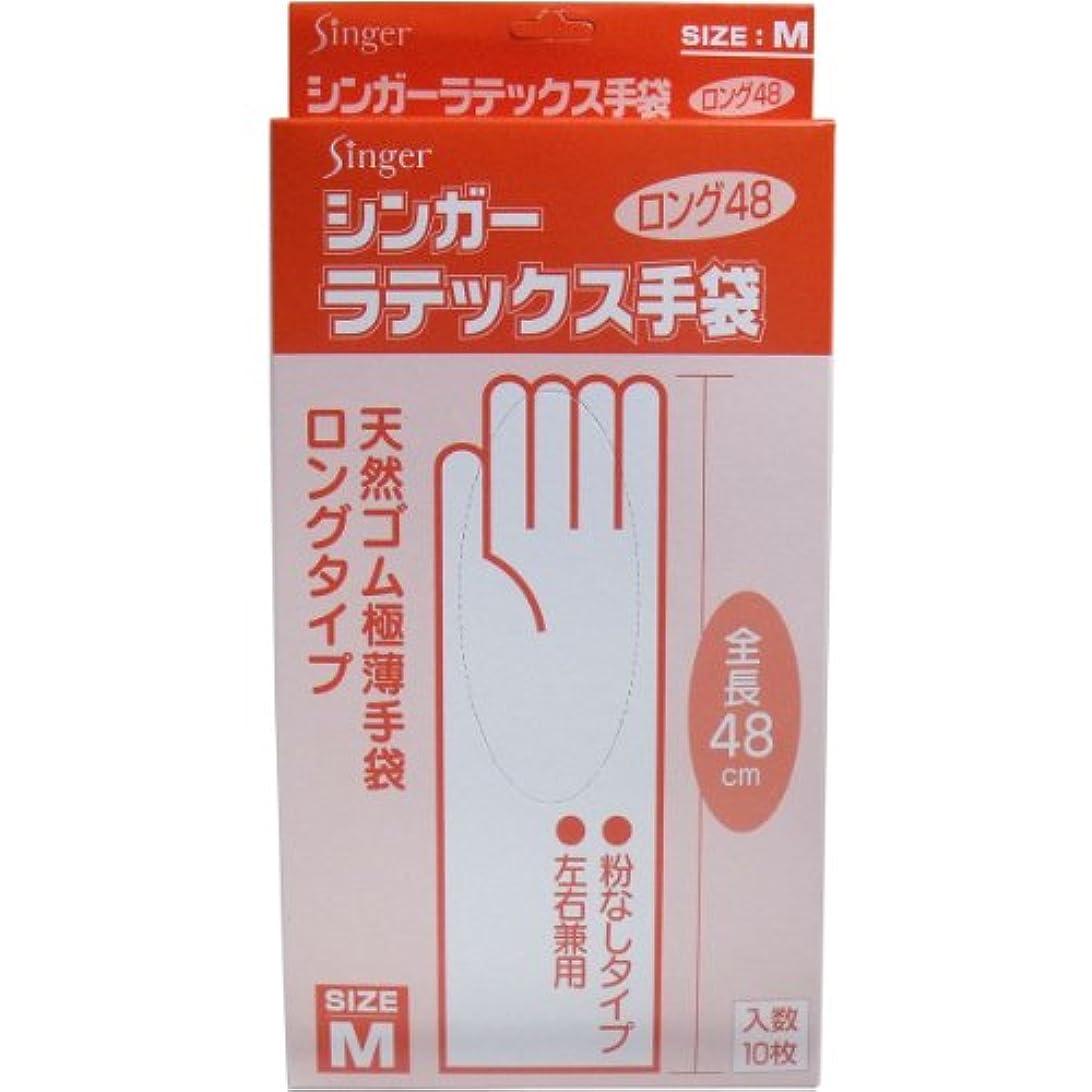 連邦以内に単なるシンガーラテックス手袋 天然ゴム極薄手袋 ロングタイプ Mサイズ 10枚入【5個セット】
