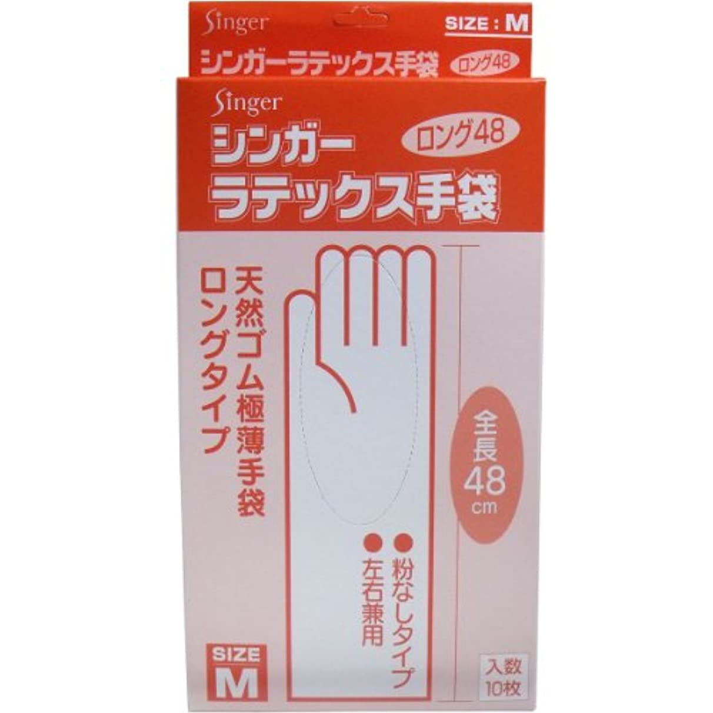 戦争相談ストレンジャーシンガーラテックス手袋 天然ゴム極薄手袋 ロングタイプ Mサイズ 10枚入
