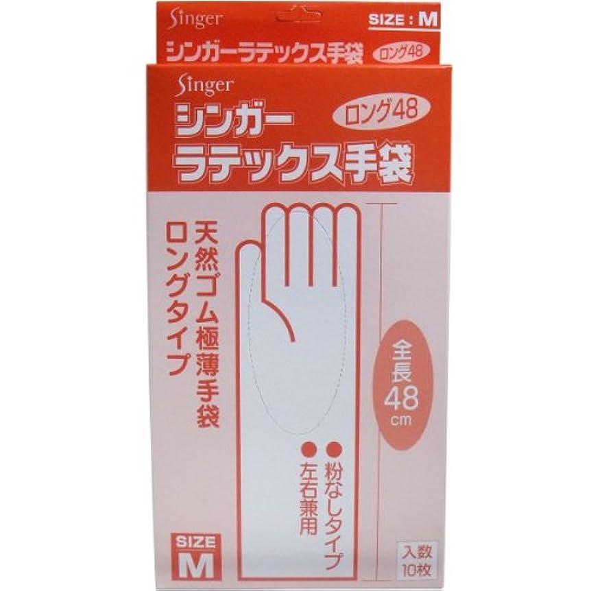 スタッフばか明確にシンガーラテックス手袋 天然ゴム極薄手袋 ロングタイプ Mサイズ 10枚入【3個セット】