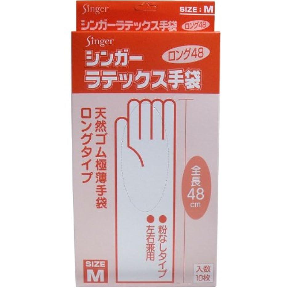 ポット狼気付く宇都宮製作 シンガー ラテックス手袋 ロング48 パウダーフリー M 1セット(30枚:10枚×3箱)