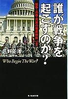 誰が戦争を起こすのか?―戦争・兵器・民族の徹底解剖〈vol.2〉 (光人社NF文庫)