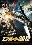 エアポート2012[DVD]