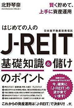 [北野 琴奈]のはじめての人の J—REIT 基礎知識&儲けのポイント
