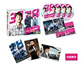 元カレは天才詐欺師■~38師機動隊~ DVD-BOX2[DVD]