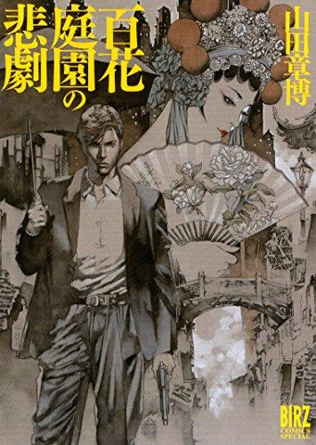 百花庭園の悲劇 (バーズコミックス スペシャル)