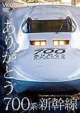 ビコム 鉄道車両シリーズ ありがとう700系新幹線[DVD]