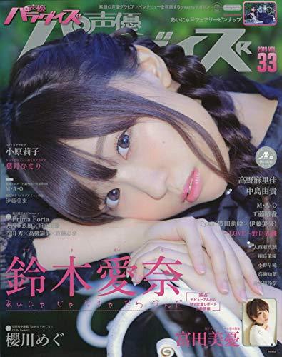 声優パラダイスR vol.33(2019) 鈴木愛奈/富田美憂 (AKITA DX SERIES)