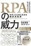 「RPAの威力 ~ロボットと共に生きる働き方改革~」販売ページヘ