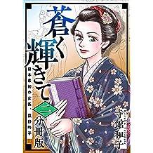 蒼く輝きて~日本最初の女医、荻野吟子~ 分冊版 2話 (まんが王国コミックス)
