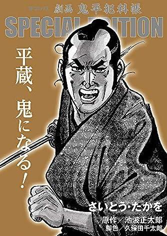 劇画 鬼平犯科帳 SPECIAL EDITION 平蔵、鬼になる! (SPコミックス)