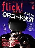 flick! digital(フリックデジタル) 2019年6月号 Vol.92(絶対得するQRコード決済/Oculus Questが世界を変える)[雑誌]