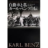 文庫 自動車と私 カール・ベンツ自伝 (草思社文庫)