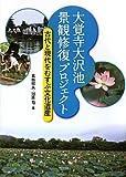 大覚寺大沢池 景観修復プロジェクト―古代と現代をむすぶ文化遺産―