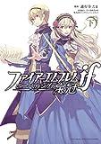 ファイアーエムブレムif ニーベルングの宝冠 下巻 (ZERO-SUMコミックス)