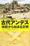 古代アンデス 神殿から始まる文明 (朝日選書)
