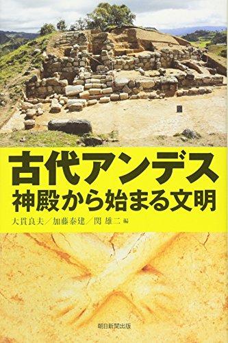 古代アンデス 神殿から始まる文明 (朝日選書)の詳細を見る