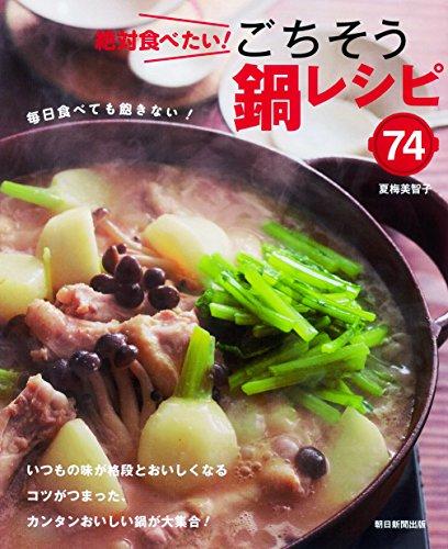 絶対食べたい! ごちそう鍋レシピ 74の詳細を見る