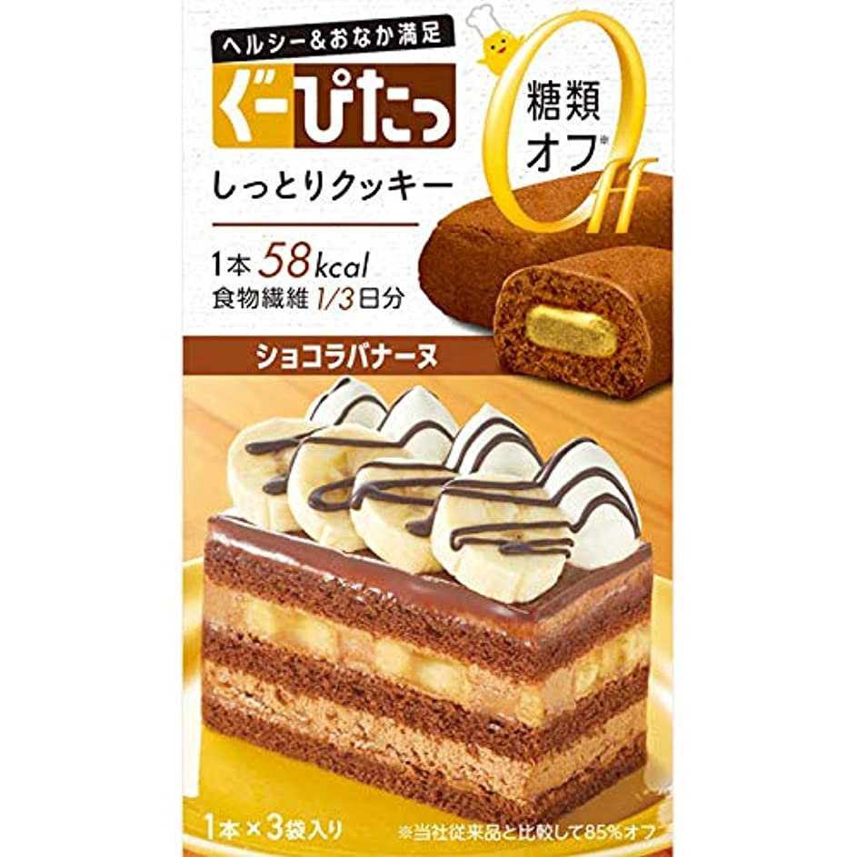 モールス信号展示会気候ナリスアップ ぐーぴたっ しっとりクッキー ショコラバナーヌ (3本) ダイエット食品