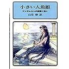 アンデルセンの童話と詩〈1〉小さい人魚姫 (現代教養文庫)