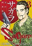 サガラ~Sの同素体~(3) (モーニングコミックス)