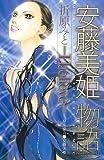 安藤美姫物語-I believe / 折原 みと のシリーズ情報を見る