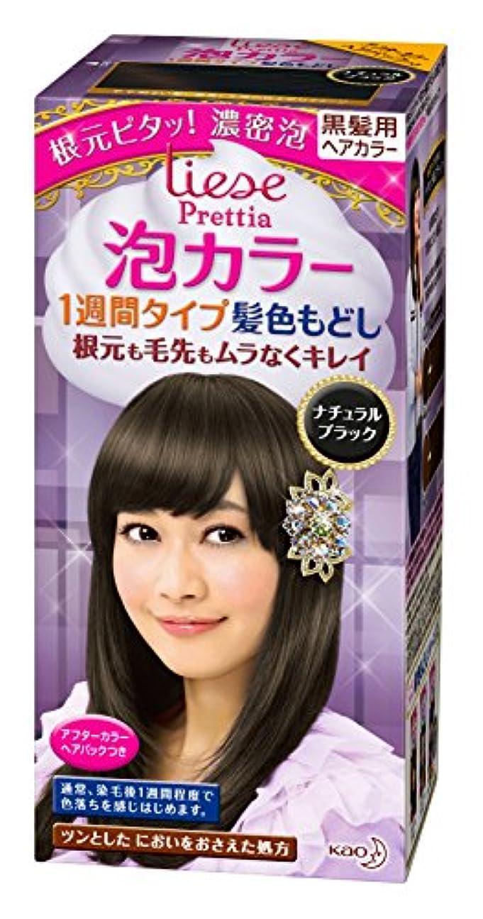 しおれたリングレット蒸発リーゼ プリティア 泡カラー 1週間タイプ 髪色もどし ナチュラルブラック 108ml