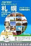 えきペディア地下鉄バリアフリーマップ(札幌全49駅)