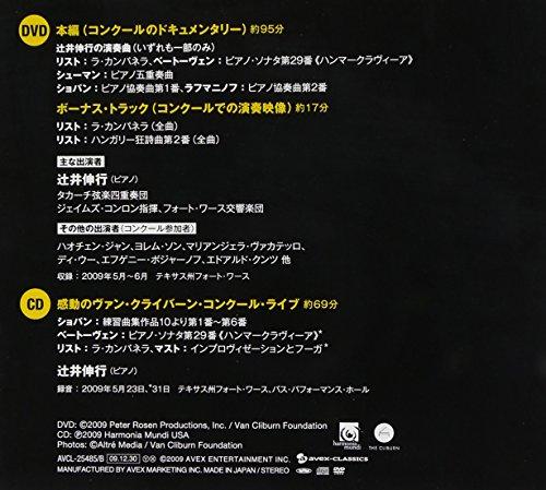 辻井伸行 世界が感動した奇跡のコンクール・ドキュメント