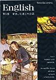 スピードラーニング 第5巻「家族、友達との会話」